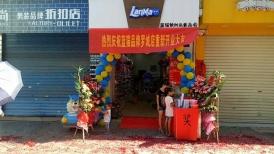 蓝猫形象店开业了